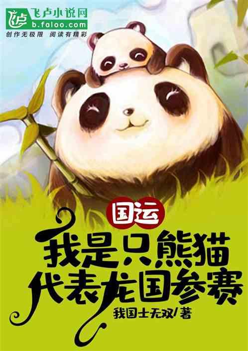 国运:我是只熊猫,代表龙国参赛